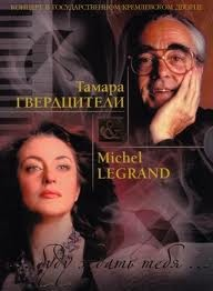 Tamar Gverdtsiteli and Michel Legrand concert in Batumi