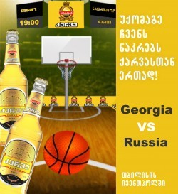 "Beer factory ""Qarva"" organizes broadcasting of Basketball match with RF team"